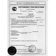 Сертификат соответствия оружейные шкафы и сейфы до 16.06.2012