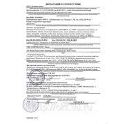 Сертификат на Алоэ Вера OKF
