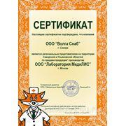Сертификат Дилера от Лаборатории Медилис