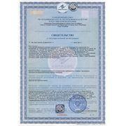 Сертификат на соль Баскунчак
