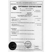 Сертификат соответствия TECHNOMAX до 12.04.2012
