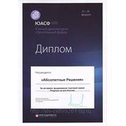 диплом за активное продвижение марки Прогресс на Юге России