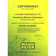 Сертификат MANN+HUMMEL