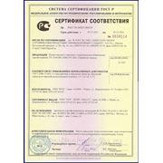 Вся продукция сертифицирована.