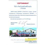 Сертификат Донмет