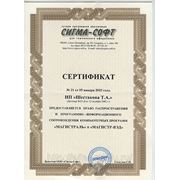 Сертификат Сигма-Софт