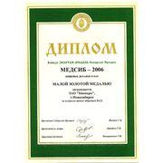 Диплом Медсиб-2006