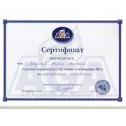 Сертификат AGA