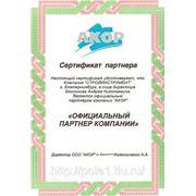 Сертификат партнера компании «Акор»