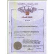 Патент «Фильтр для очистки жидкостей»