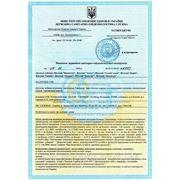 Сертификат на Фиточаи GLORYON