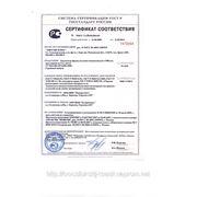 сертификат -госстандарт России