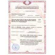 Сертификат пожарной безопастности на сейфы ПКО