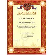 Диплом за активную работу на ярмарке «Хозтовары и мебель 2007»