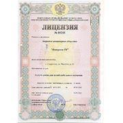Лицензия компании на предоставление услуг связи