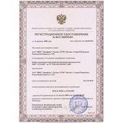 Регистрационное удостоверение №ФСР 2009/05493.