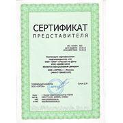 Ортеа. Сертификат дилерства.