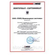 Сертификат дилера - трубопроводная арматура HERZ