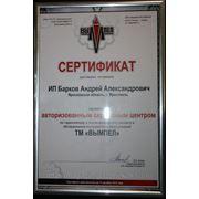 сертификат  Вымпел
