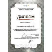 Диплом за профессиональную презентацию продукции и услуг на международной выставке «Металл-Экспо 2007»