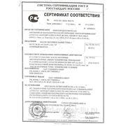 Сертификат Турбо-1