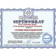 """Сертификат сервисного центра группы компаний """"Гидросила"""""""
