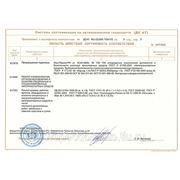 Система сертификации на автомобильном транспорте (дс ат) - стр. 3