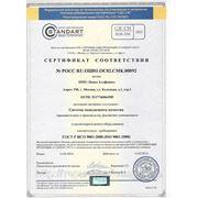 Сертификат системы качества ИСО : 9001 - 2008