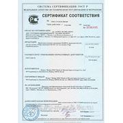 Сертификат на проволоку