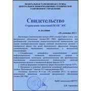 Свидетельство об испытаниях «Альта-СВХ PRO» для целей таможенного оформления товаров.