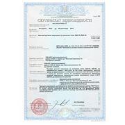 Сертификат соответствия на блоки дистанционного управления для газового пожаротушения