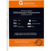 """ООО """"Квадро-Лоджистик"""" является официальным дилером  """"GEOTOTAL"""" по продаже оборудования известных мировых брендов. Ассортимент продукции, имеющийся, на официальном сайте компании """"GeoTotal"""", Вы можете приобрести без изменения стоимости оборудования."""