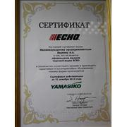 Сертификат SHINDAIWA  и Echo