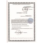 Сертификат на люфу