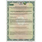 Гигиенический сертификат Almac