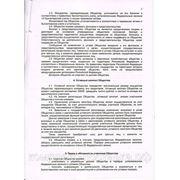 Устав 3 стр
