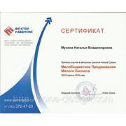 Сертификат за участие в авторском тренинге Алекса Сухова Малобюджетное продвижение малого бизнеса 28-29 апреля 2010 года (г. Екатеринбург)