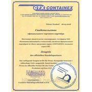 Сертификат официальный дилер CONTAINEX Россия и СНГ (Контейнеры CONTAINEX)