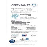 В декабре 2012 года в компании «ЮГ» был проведен повторный сертификационный аудит на соответствие Системы менеджмента качества (СМК) требованиям международного стандарта ISO 9001:2008. По результатам аудита компании «ЮГ» выдан подтверждающий сертифик