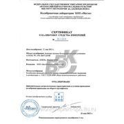 Сертификат о калибровке средства измерения бетонного завода и лаборатории по испытанию качества бетона