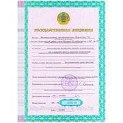 Государственная лицензия №000108 на занятие деятельностью по монтажу, наладке и техническому обслуживанию средств охранной сигнализации, выдана ГУ Департамент внутренних дел города Астана.