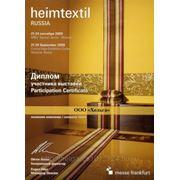 Уже 14 лет выставка Heimtextil Russia является лидирующим событием в сфере домашнего текстиля и тканей для оформления интерьеров. Надежные партнерские отношения в сочетании с многолетним опытом и традициями в организации и проведении выставки создали