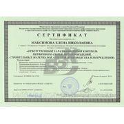 """Сертификат """"Ответственный за производственный радиационный контроль первичного сырья, металлоизделий, строительных материалов, отходов производства и потребления"""""""