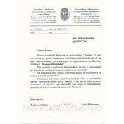 Благодарность Муниципальной Примэрии города Кишинева, Претуры сектора БУЮКАНЬ