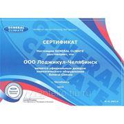 Сертификат дилера General Climate