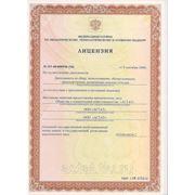 Лицензия по сбору, использованию, транспортировке и размещению опасных отходов ( № ОТ-60-000536(54)), выдана 08.09.2008г.).