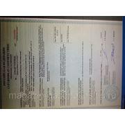 Сертификат буксировщики Р550 до 2015.03.15