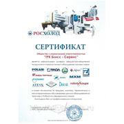 Сертификат официального дилера в Сибирском федеральном округе и сервисной службы. 2013 г.