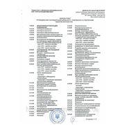 Дополнение к лицензии ДАБК