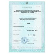 Лицензия ДАБК Украины